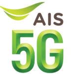 เน็ต AIS 5G ไม่ลดสปีด